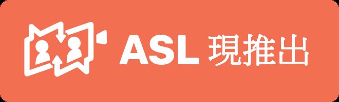 ASL Now聊天按鈕連結